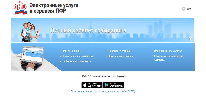 Пенсионный фонд раменское личный кабинет физического лица вход через госуслуги московская область получить накопительную часть пенсии по программе софинансирования