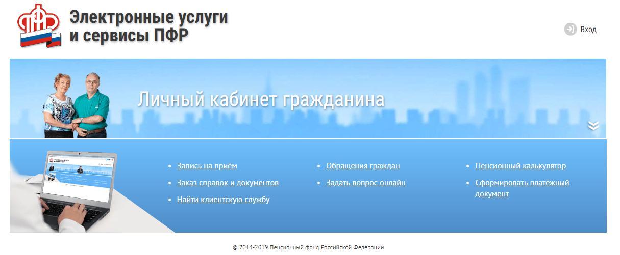 Госуслуги - личный кабинет пенсионного фонда