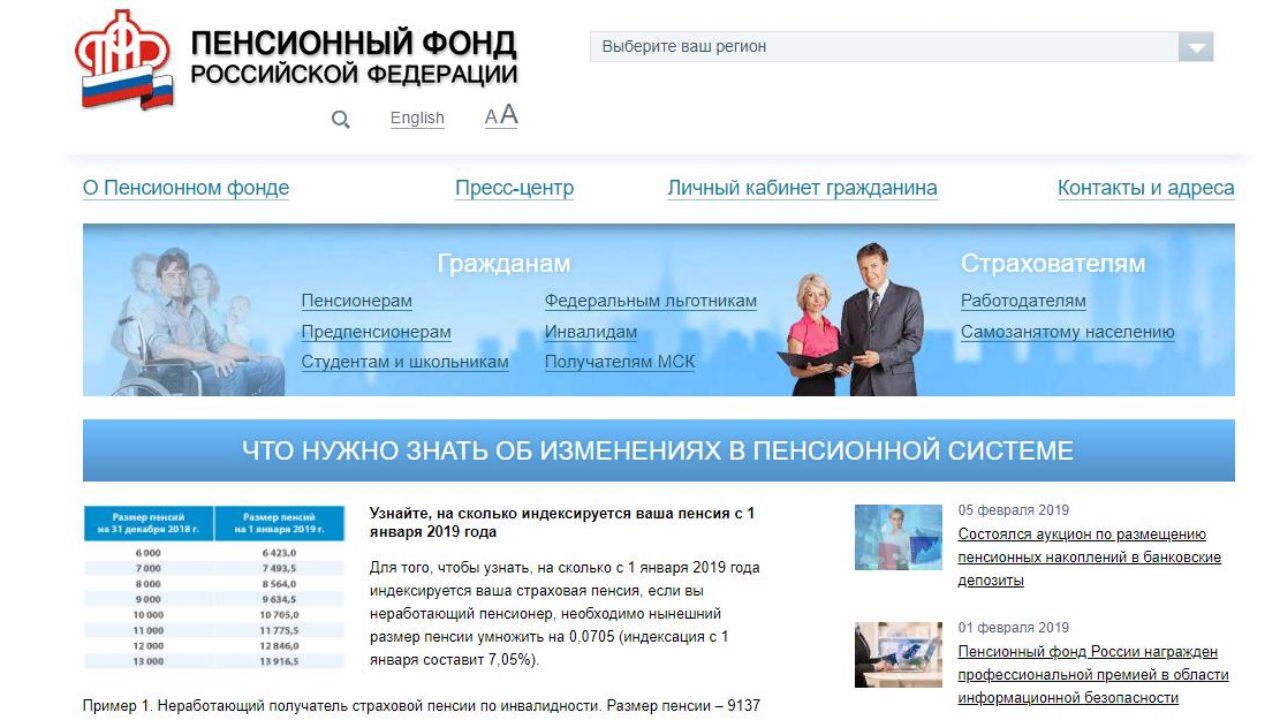 Личный кабинет пенсионный фонд россии по челябинской области минимальная пенсия по старости в омской области в 2021 году
