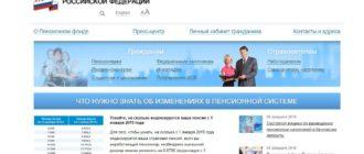 Пенсионный фонд российской федерации личный кабинет пенсионера пенсионеры работающие в 2015 году получат индексацию к пенсии