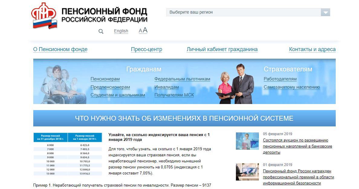 Личный кабинет пенсионный фонд для физических лиц – вход через госуслуги, СНИЛС