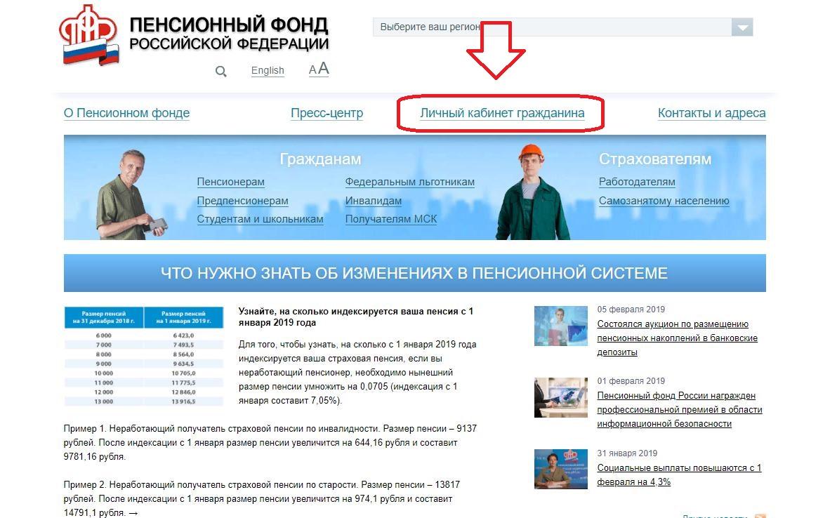 Личный кабинет пенсионный фонд россии по челябинской области вакансии для женщин предпенсионного возраста